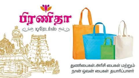 Pranitha Traders
